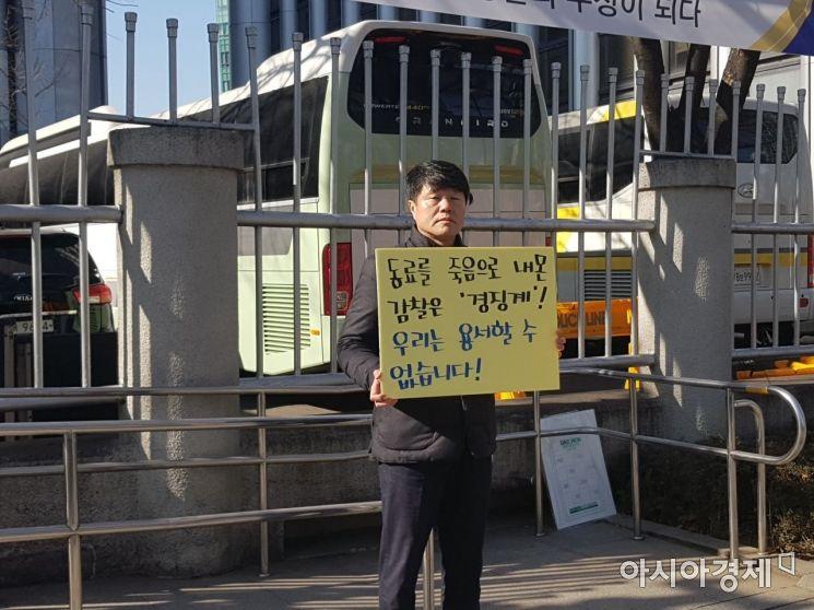 서울 서대문구 미근동 경찰청 앞에서 류근창 폴네티앙 회장(경남지방경찰청 경위)이 1인 시위를 벌이고 있다./사진=이관주 기자