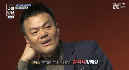 Mnet '슈퍼인턴' 박진영 JYP엔터테인먼트 CCO / 사진=Mnet 방송 캡처
