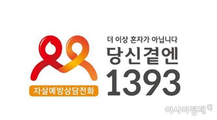 인터넷·SNS '자살정보' 유통하면 처벌…경찰, 100일 특별단속