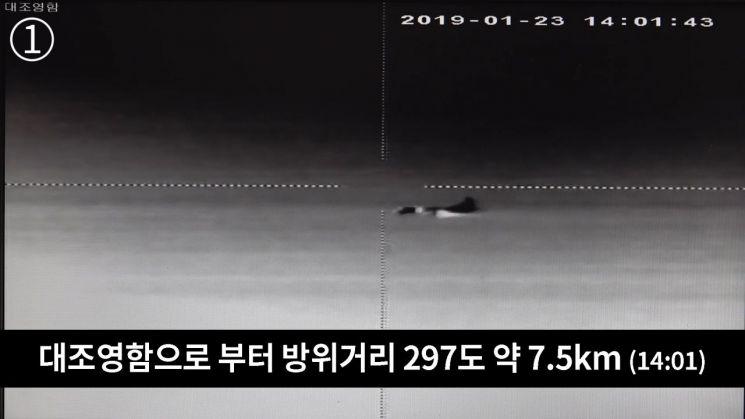 국방부가 24일 오후 일본 해상자위대 소속 P-3 초계기가 우리 해군 구축함 대조영함 인근으로 초저고도 위협비행을 한 사진을 공개했다. 일본 초계기가 대조영함으로부터 방위거리 297도(약7.5km) 떨어진 곳에서 저고도비행하고 있다.
