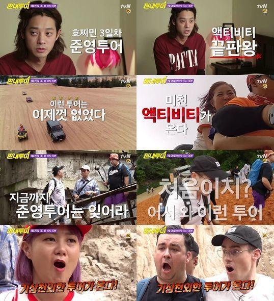 짠내투어/사진=tvN 제공