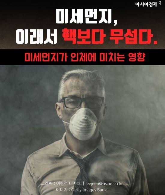 [카드뉴스]미세먼지, 이래서 핵보다 무섭다