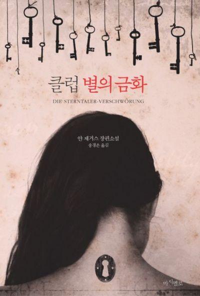 [신간 안내] <클럽 별의 금화> 外