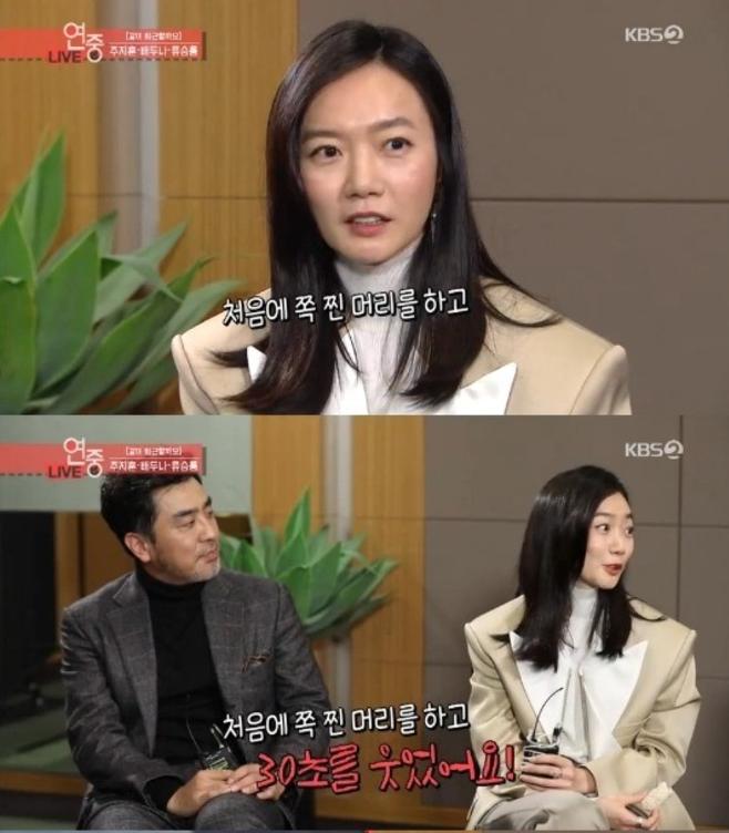 사진=KBS2 예능프로그램 '연예가중계' 방송 캡처