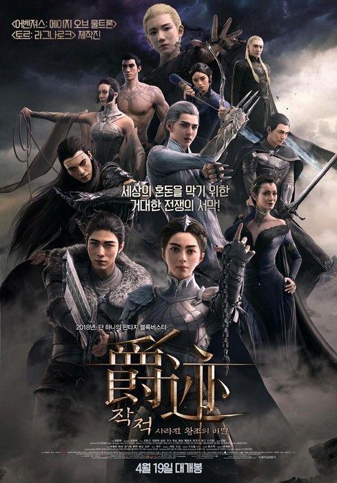 사진=영화 '작적: 사라진 왕조의 비밀' 공식 포스터 캡처