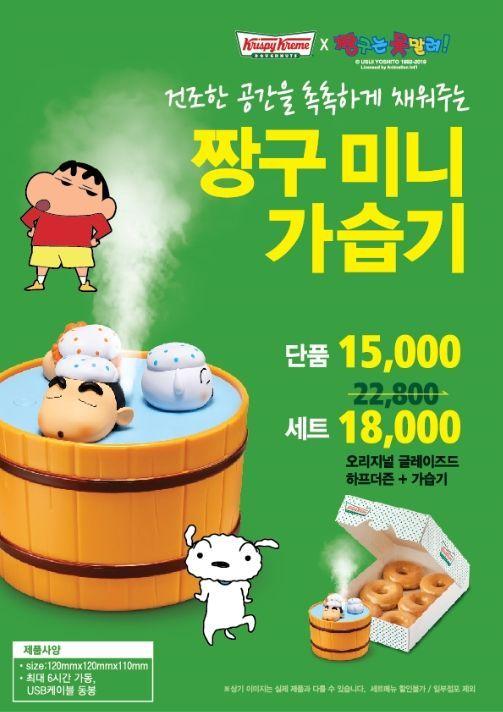 크리스피크림도넛이 지난 1월 선보인 '짱구 미니 가습기'