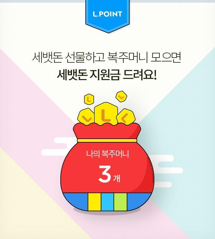 """롯데멤버스, """"엘포인트로 세뱃돈 주면 세뱃돈 지원금 드려요"""""""