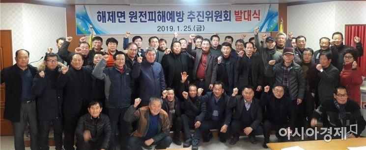 무안군 해제면, 원전피해 예방대책 위원회 결성