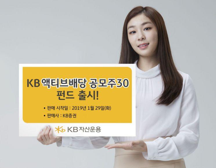 KB자산운용, KB액티브배당공모주30펀드 출시