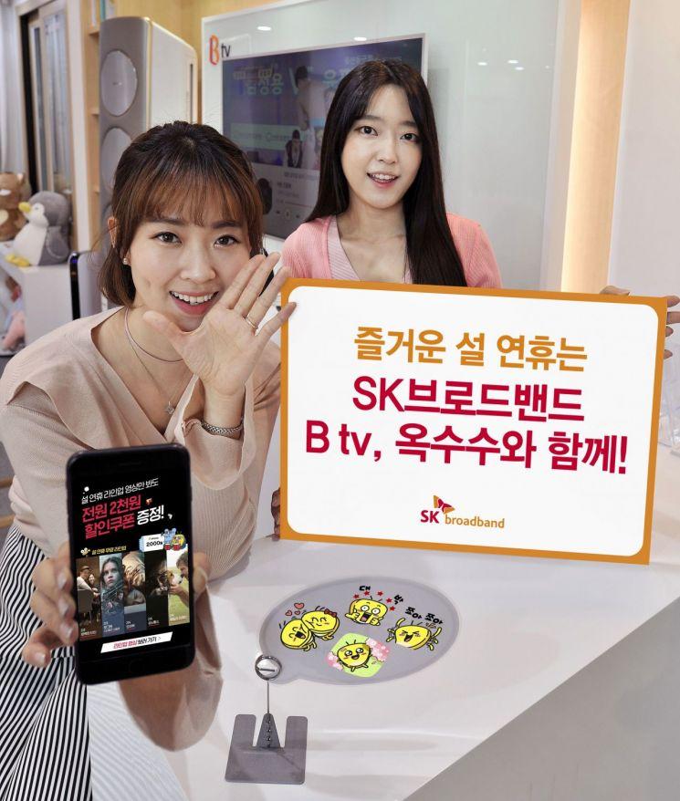SKB, 설 연휴 동안 '옥수수'서 인기 영화 하루 한편 무료