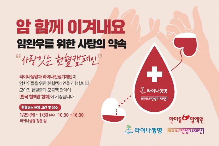 라이나생명, 암 환자 위한 '헌혈 캠페인' 진행