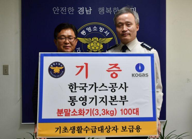 가스公 통영기지본부, 화재 취약계층에 소화기 100대 지원