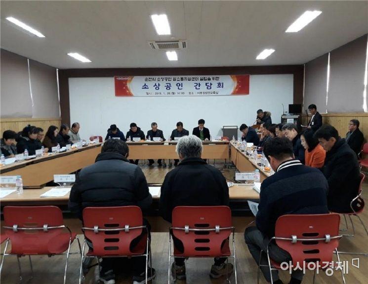 순천시 '소상공인원스톱지원센터' 설립 간담회 개최
