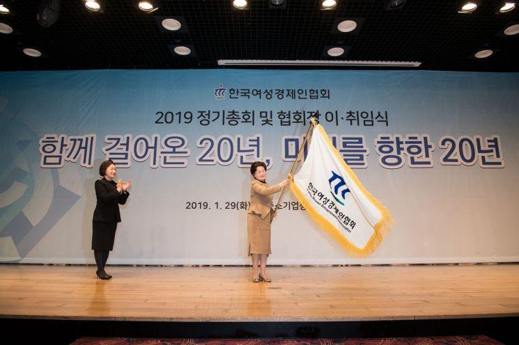 29일 여의도 중소기업중앙회에서 열린 한국여성경제인협회 '2019 협회장 이취임식'에서 한무경 제8대 협회장이 이양한 협회기를 정윤숙 제9대 협회장이 흔들고 있다.