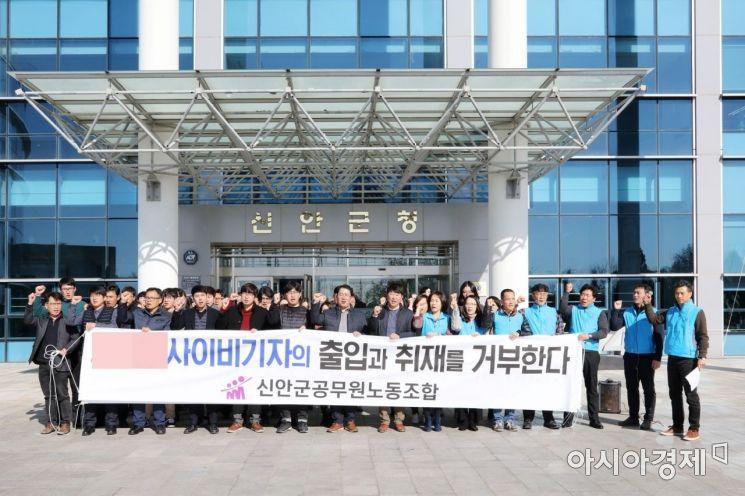 신안군공무원노조, A모 기자 출입 및 취재거부 성명