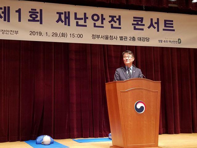 행안부, 첫 '재난안전 콘서트' 개최…'북 콘서트'처럼 입체적 접근