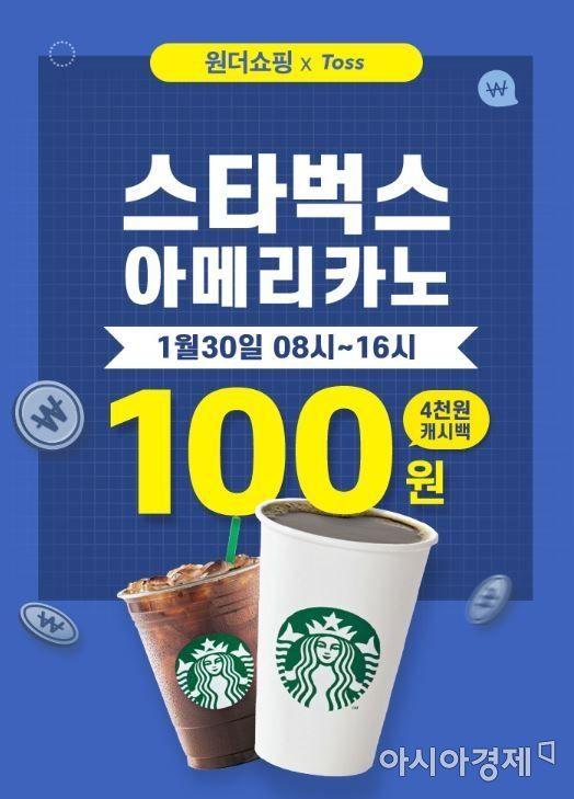 위메프 원더쇼핑, 스타벅스 아메리카노 100원에 판매