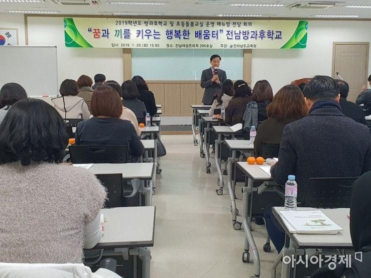 전남도교육청, 방과후학교·초등돌봄교실 운영 강화