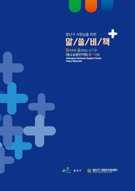 광산구, 중소기업·소상공인 돕는 '알쓸비책' 자료집 발간