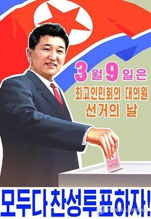 이번은 김정은 국무위원장 집권 후 두 번째 대의원 선거로, 첫 선거였던 제13기 대의원 선거는 2014년 3월 9일 치러졌다. 당시의 선거 포스터.