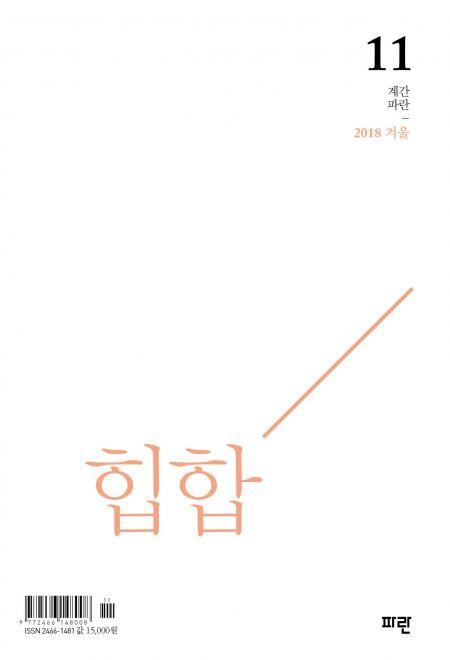 [Latests] 계간 <파란> 2018년 겨울호 '힙합'
