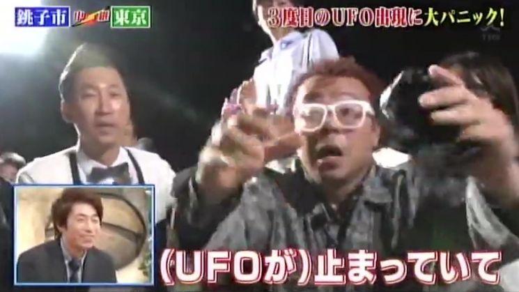 과거 일본 TBS의 예능프로그램에 한국대표 UFO헌터로 출연해 바다로 빠지는 UFO를 목격하기도 한 그는 열악하지만 그럼에도 더 노력해 외국 UFO헌터에 버금가는 기록을 남기고 싶다고 밝혔다. 사진 = 일본 TBS 방송 캡쳐