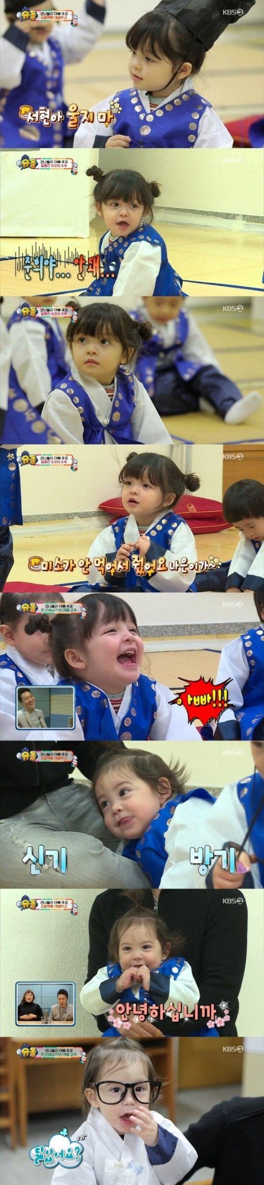 사진=KBS2 예능프로그램 '슈퍼맨이 돌아왔다'