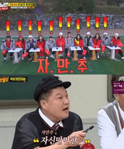 사진=SBS 예능프로그램 '런닝맨', JTBC 예능프로그램 '아는 형님' 방송 캡처