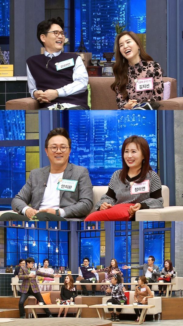 사진=TV조선 예능프로그램 '인생감정쇼-얼마예요?'