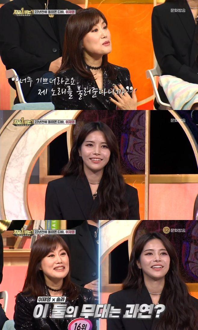 '지금 1위는' 가수 이재영 / 사진=MBC 방송 캡처