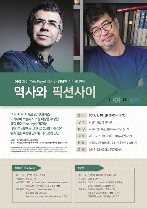 佛 에릭 파이·김탁환 작가 18일 서울도서관서 저자 강연