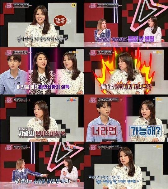 사진=KBS '연애의 참견 시즌2' 방송화면 캡처