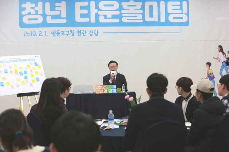 영등포구, 청년 예산 전년比 3배↑… 온·오프라인 청년지원플랫폼 조성