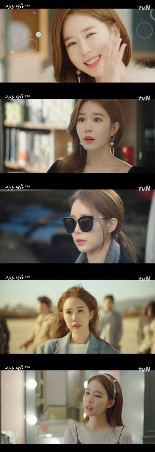 사진=tvN 드라마 '진심이 닿다' 화면 캡처