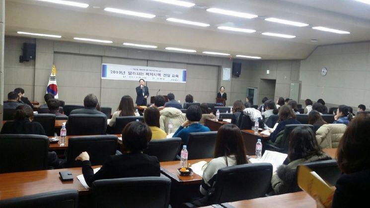 복지전문 인력 양성 '마포 목민관 복지학교' 개강