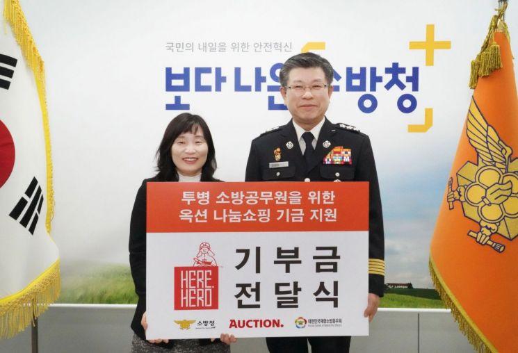 이베이코리아, 장기투병 소방관에 4700만원 지원