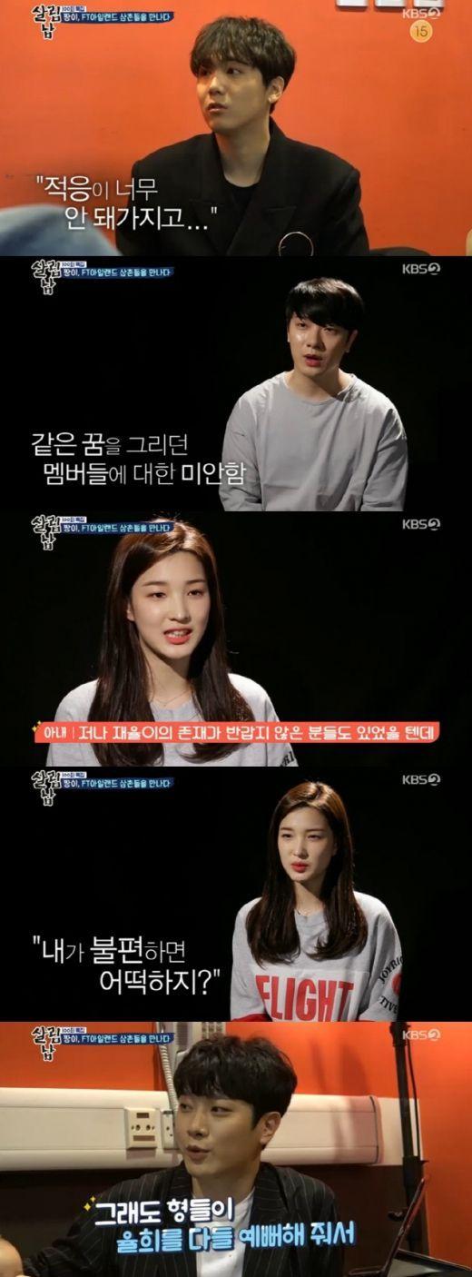 '살림남2' 최민환과 율희 부부 / 사진=KBS 2TV 방송 캡처