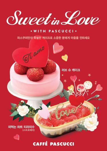 딸기·초콜릿으로 전하는 달콤한 사랑…커피업계, 밸런타인데이 제품 속속 출시(종합)