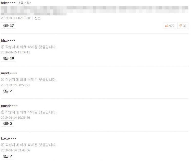 유튜버 양예원씨가 악성댓글을 단 네티즌 100여명을 경찰에 고소하기로 한 사실이 알려지자 양씨 관련 기사에 달린 댓글들이 하나, 둘 사라지기 시작했다. 사진은 지난 13일 작성된 양씨 관련 기사의 댓글 목록.