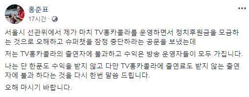 홍준표 전 자유한국당 대표가 선관위의 공문에 즉각 반발했다/사진=홍준표 페이스북 캡처