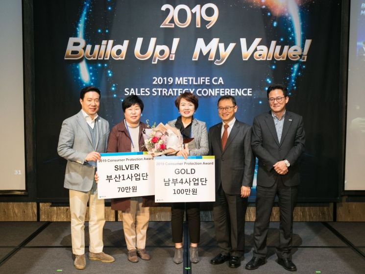 메트라이프생명, 2019 소비자보호 시상 진행
