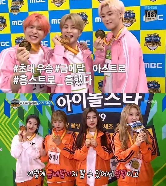 '2019 아육대' 그룹 아스트로와 구구단 / 사진=MBC 방송 캡처