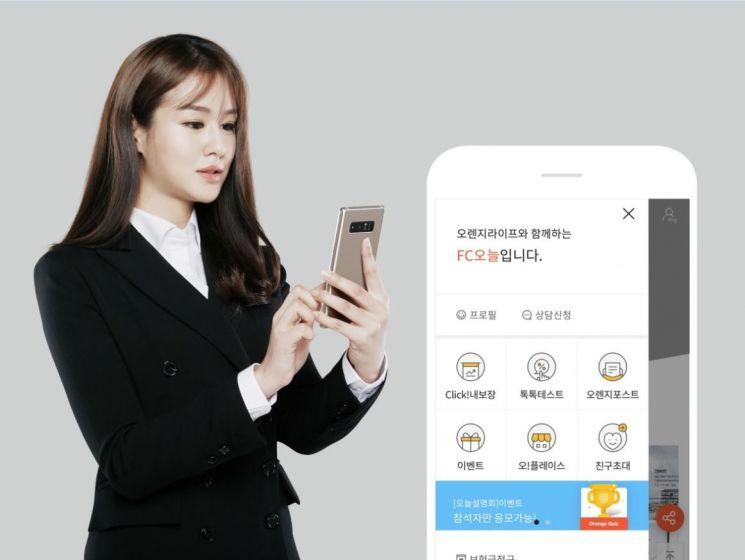 오렌지라이프, 설계사-고객 연결 '옴니 세일즈 플랫폼' 론칭