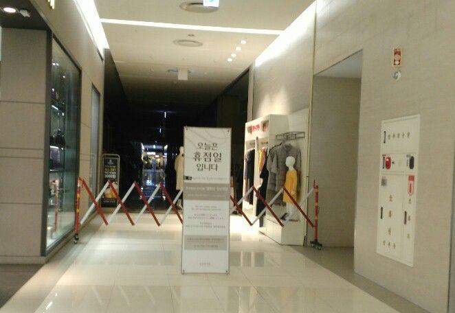 5일 롯데백화점 김포점의 '휴점일'임을 알리는 사인. 뒤로는 불꺼진 백화점 쇼윈도들이 을씨년스러운 분위기다.