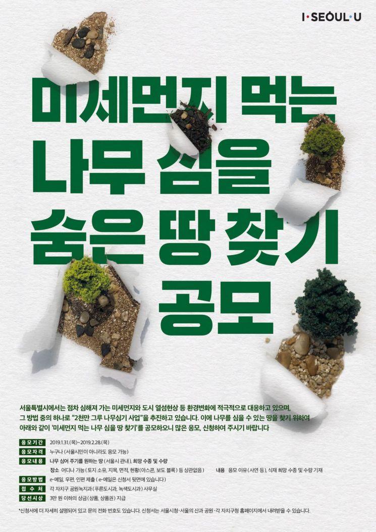 미세먼지 먹는 나무 심을 숨은 땅찾기 공모 포스터 [사진=서울시 제공]