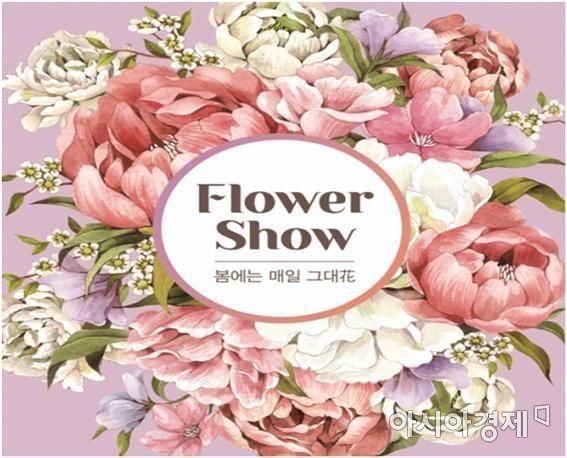 롯데백화점 봄시즌 마케팅 시작…테마는 '새로움을 만나 봄'