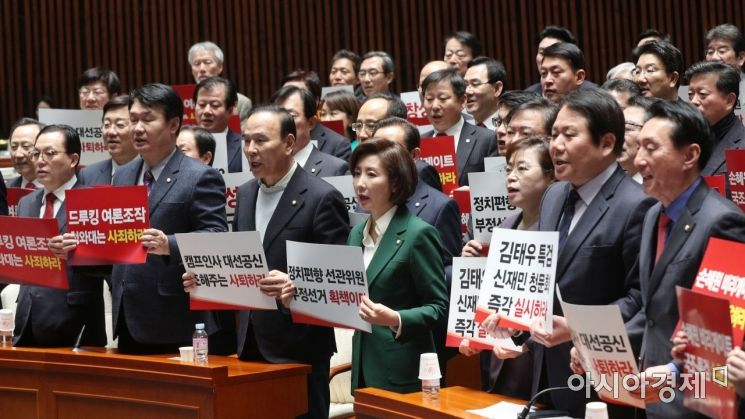[포토] 구호 외치는 자유한국당