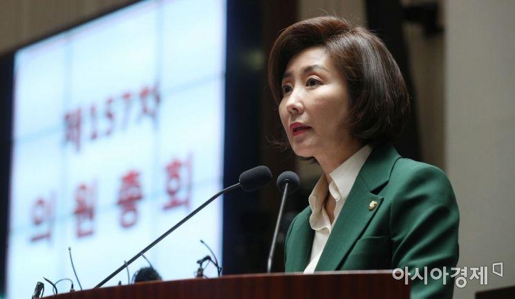 [포토] 의원총회 소집한 나경원 원내대표