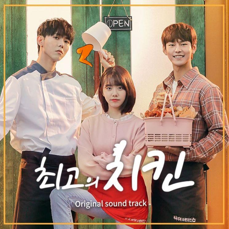 드라마 '최고의 치킨' OST 디지털 앨범이 발매된다. / 사진=포레스트미디어