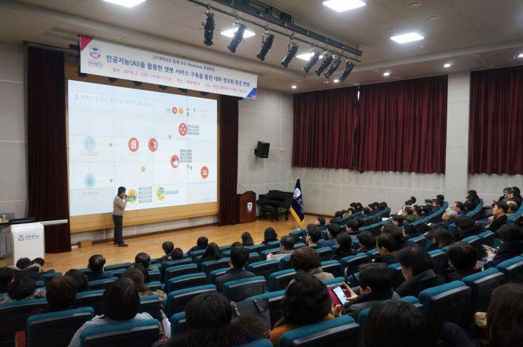 경복대 200여명 교직원 대상 '동계 워크숍' 개최
